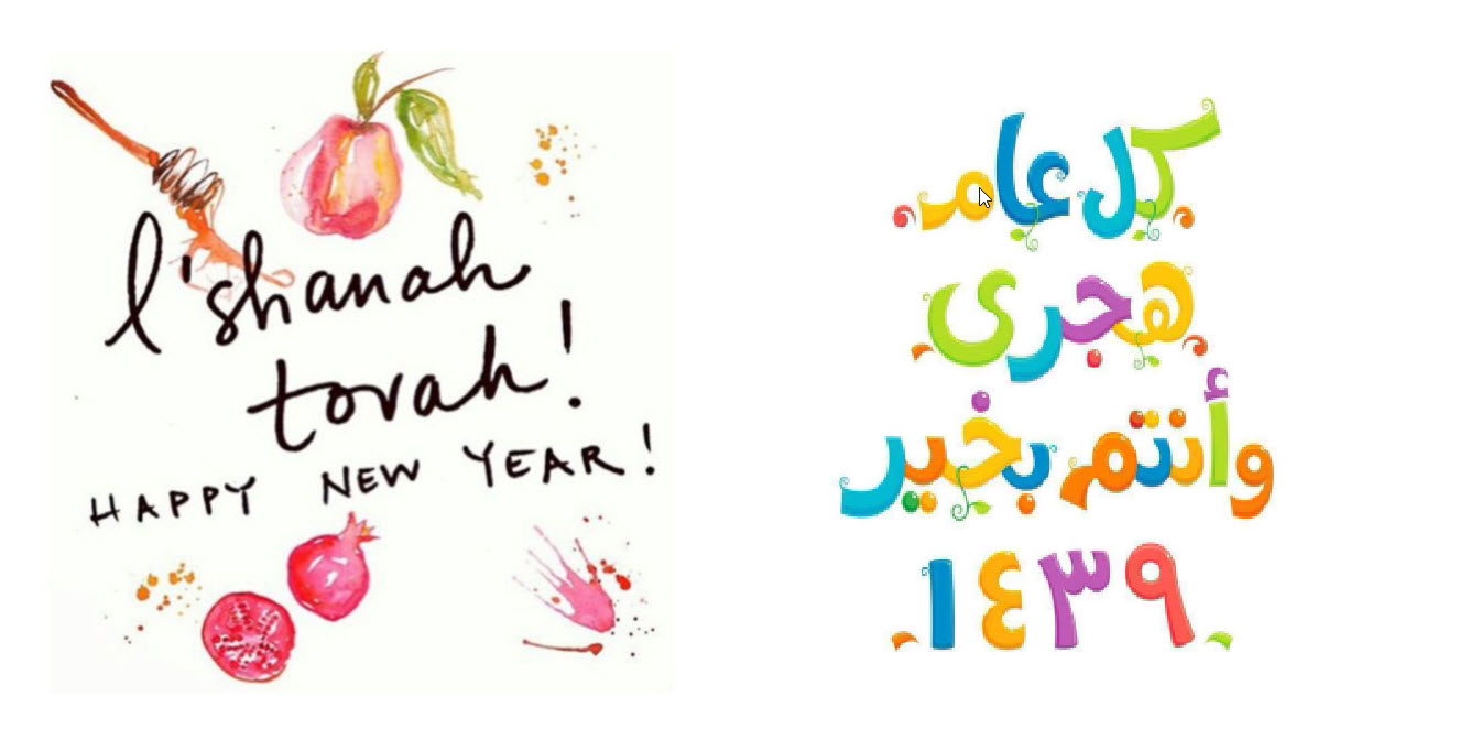 This Year Sees Alignment of the Jewish & Muslim Calendars